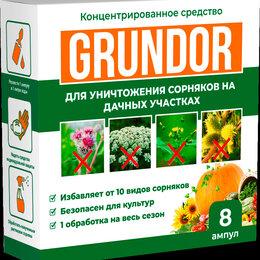 Удобрения - Грундор средство для уничтожения сорняков, 0
