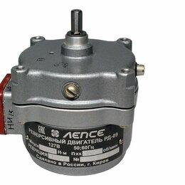 Электроустановочные изделия - лектродвигатель асинхронный РД-09 редукция 1/76.56 127В 15.5 об/мин, 0