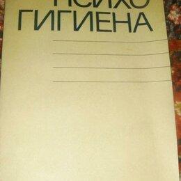 Искусство и культура - Карл Гехт Психогигиена 1979 год, 0