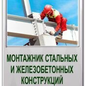 Рабочие - Требуется монтажник стальных и ЖБК, 0