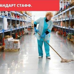 Уборщицы - Уборщица на склад 15/15 вахта, 0