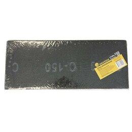 Для шлифовальных машин - Сетка шлифовальная UNIVERSE P150 115х280 мм , 0