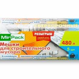 Мешки для мусора - Мешки для мусора 480 литров, 5 штук, 70 мкм,130*170 см серии «Стройка», 0