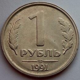 Монеты - 1 рубль лмд 1991 года (гкчп), 0