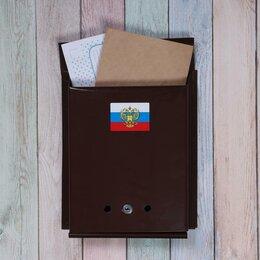 Почтовые ящики - Ящик почтовый с замком, вертикальный, 'Почта', коричневый, 0
