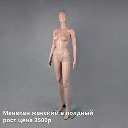 Манекены - Манекен женский в полный рост , 0