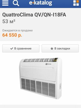 Кондиционеры - Сплит система QuattroClima QV/QN-I18FA, 0