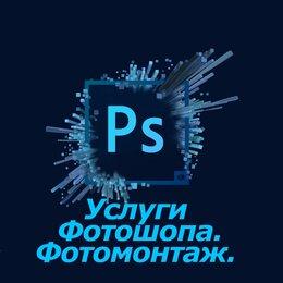 Фото и видеоуслуги - Услуга ФОТОШОПА,ФОТОМОНТАЖА, 0