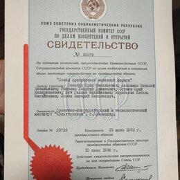 Документы - свидетельство об изобретении, СССР, 1986 год, 0