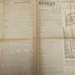 Журналы и газеты - Газета 1931г. Годовщина Октября Кризис капитализма, 0