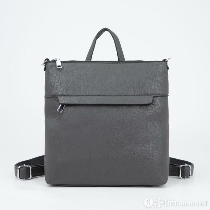 Рюкзак-сумка, отдел на молнии, 2 наружных кармана, цвет серый по цене 1913₽ - Рюкзаки, фото 0