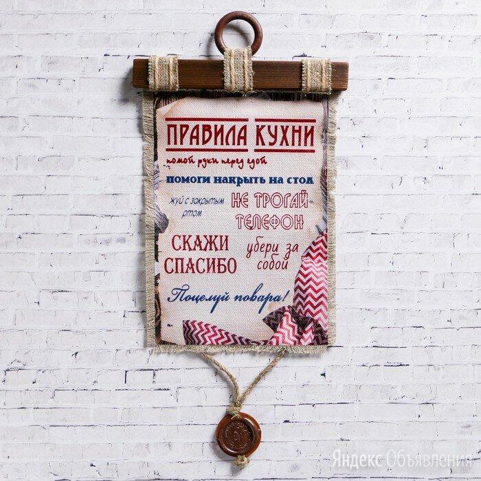 Сувенир свиток 'Законы кухни' по цене 690₽ - Наука и образование, фото 0