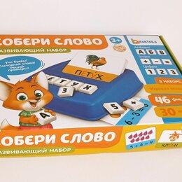 "Развивающие игрушки - Развивающие игрушки. ""Собери слово"", 0"