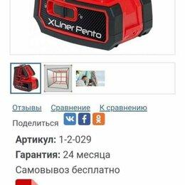 Измерительные инструменты и приборы - Нивелир лазерный condtrol xliner pento 360g 1-2-158, 0