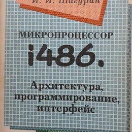 Техническая литература - Микропроцессор i486, 0