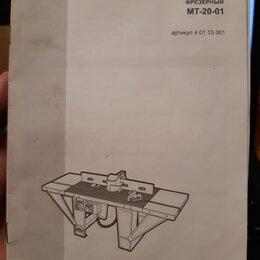 Фрезерные станки - Фрезерный стол, 0