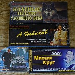 Музыкальные CD и аудиокассеты - АУДИО КАССЕТЫ, 0