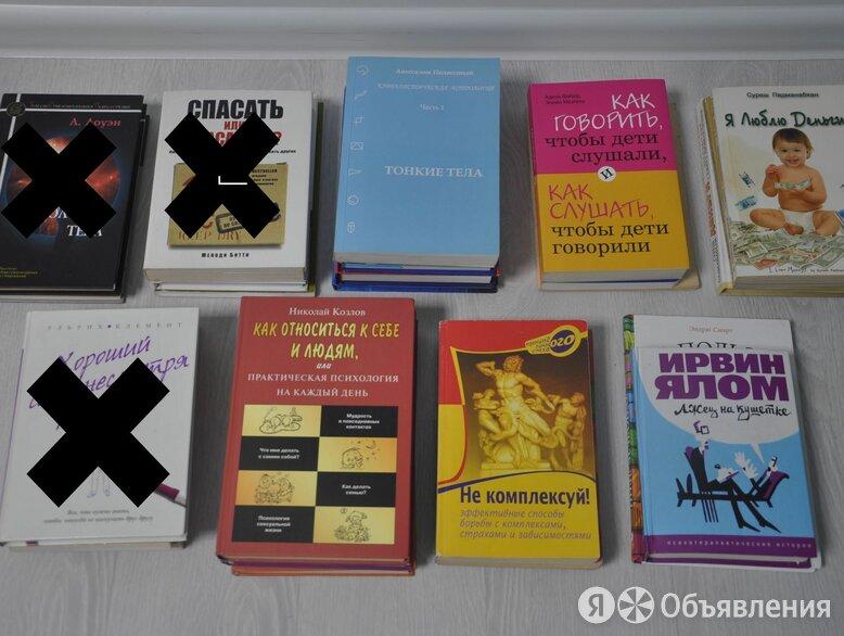 Подборка книг по психологии, психотерапии и эзотерики. по цене 300₽ - Астрология, магия, эзотерика, фото 0