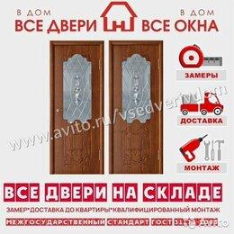 Межкомнатные двери - Межкомнатные двери с установкой, 0