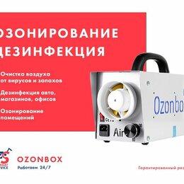 Бытовые услуги - Удаление неприятных запахов | Дезинфекция и Озонирование помещений, 0