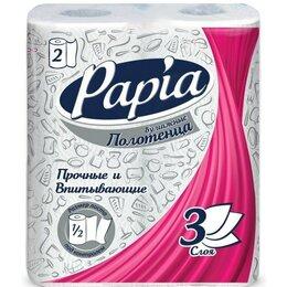 Бумажные салфетки, носовые платки - Полотенца бумажные Papia 2шт 3-слойные 1/2листа, 0