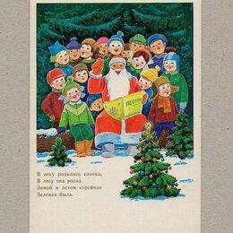 Открытки - Открытка СССР Новый год В лесу родилась елочка Зарубин 1986 дети хор песня, 0