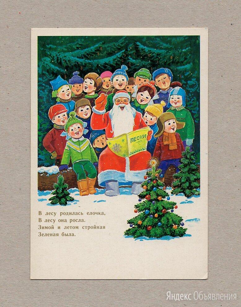 Открытка СССР Новый год В лесу родилась елочка Зарубин 1986 дети хор песня по цене 1399₽ - Открытки, фото 0