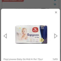Подгузники - Baby go подгузники новые , 0