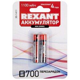 Батарейки - батарейка аккумуляторная ааа ni-mh, 1,2в, 1100мач, rexant, 2шт, 0