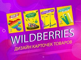 Рекламные конструкции и материалы - Инфографика для карточек Wildberries, 0