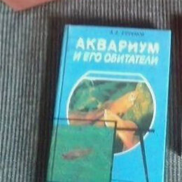 Словари, справочники, энциклопедии - Книга аквариум и его обитатели, 0