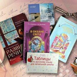 Учебные пособия - Литература. Русский язык. Учебники, 0