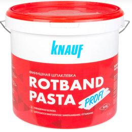 Строительные смеси и сыпучие материалы - Шпаклёвка виниловая суперфинишная knauf ротбанд паста 18 кг, 0