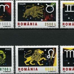 Марки - Знаки зодиака (II выпуск). Румыния 2002 г., 0