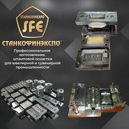Производство - Производство штамповой оснастки, пресс-форм, 0