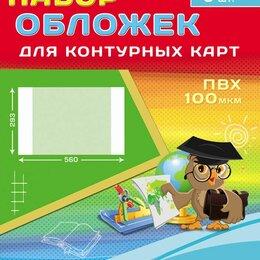 Обложки для документов - Набор обложек А4  д/контурных карт 293*560мм (5шт) прозр.ПВХ, 100мкм, Prof-Press, 0