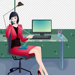 Администраторы - Сотрудник в офис, 0