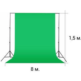 Фоны - Зеленый тканевый фон хромакей 1,5 м. / 8 м., 0