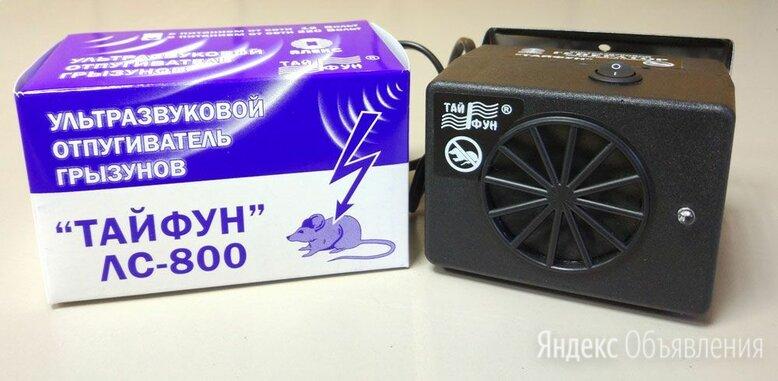 Электронный отпугиватель крыс грызунов Тайфун ЛС 800 средство защиты по цене 1990₽ - Отпугиватели и ловушки для птиц и грызунов, фото 0