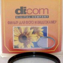Светофильтры - Фильтр DICOM u(0) 55 mm, 0