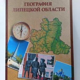 Словари, справочники, энциклопедии - География Липецкой области, 0