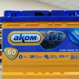Аккумуляторы и комплектующие - Хайтек под капотом. аккумулятор аком+efb 60 a/h, 0