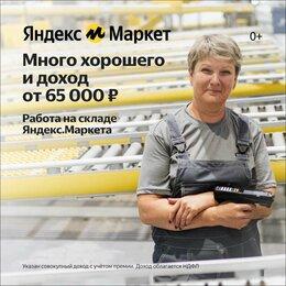 Работники склада - Кладовщик склада в Яндекс Маркет, 0