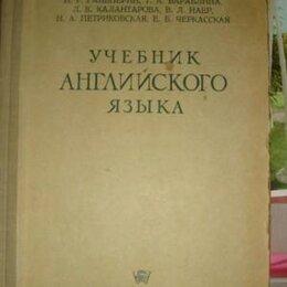 Наука и образование - Гальперин Учебник английского языка 1954 год, 0