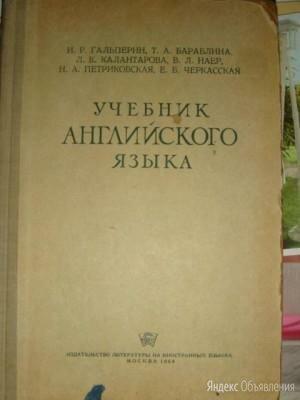 Гальперин Учебник английского языка 1954 год по цене 5000₽ - Наука и образование, фото 0