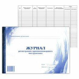 Сопутствующие товары - Журнал регистрации противопожарного инструктажа А4 48л горизонтальный, 0