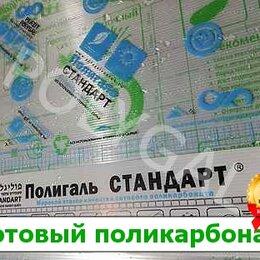 Поликарбонат - Сотовый поликарбонат стандарт гост, 0