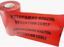 """Таблички - Оградительная сигнальная лента """"Осторожно…, 0"""