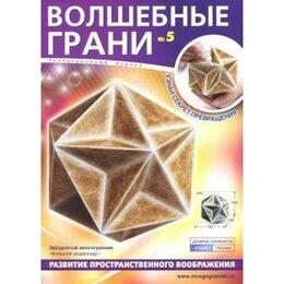 Настольные игры - Волшебные грани. №5. Большой додекаэдр. Звёздчатый многогранник, 0