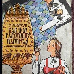 """Детская литература -  С. Писахов """"Как поп работницу нанимал"""". Старинная пинежская сказка. 1973 год, 0"""